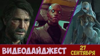 Видеодайджест 27 сентября - новый геймплей The Last of Us 2, прокол Code Vein, пуленепробиваемый рюкзак Cyberpunk 2077