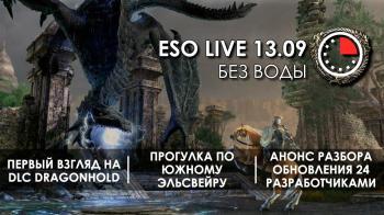 DLC Dragonhold - первый взгляд. Обзор трансляции разработчиков TES Online