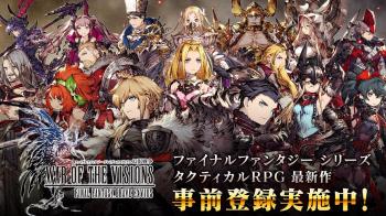 Новый трейлер War of the Visions: Final Fantasy Brave Exvius
