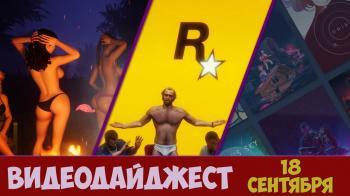 Видеодайджест 18 сентября - новая библиотека Steam, трейлер House Party, анонс лаунчера от Rockstar