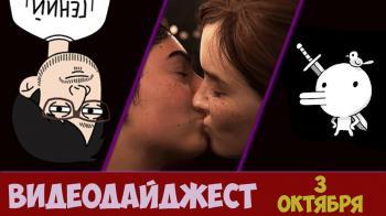 Видеодайджест 3 октября - объяснение лесбийства Элли в The Last of Us 2, коллаб Кодзимы и ВК, раздача EGS