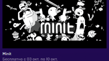EGS: на очереди новая раздача - Minit