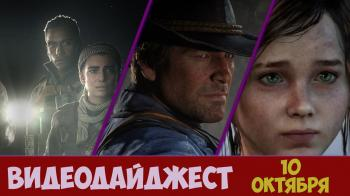 Видеодайджест 10 октября - подробности Red Dead Redemption 2 на ПК, системки COD: MW, раздача EGS