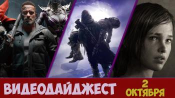 Видеодайджест 2 октября - T-800 в MK11, 2 новых взлома игр, Destiny 2 мощно ворвалась в Steam