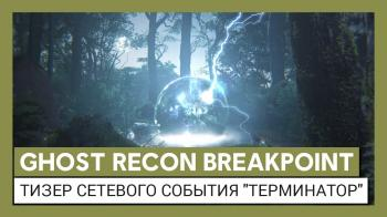 Ghost Recon Breakpoint - Трейлер сетевого события
