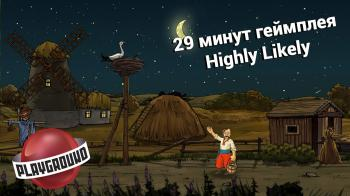 29 минут геймплея Highly Likely