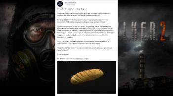 GSC официально объявили, что S.T.A.L.K.E.R. 2 работает на Unreal Engine