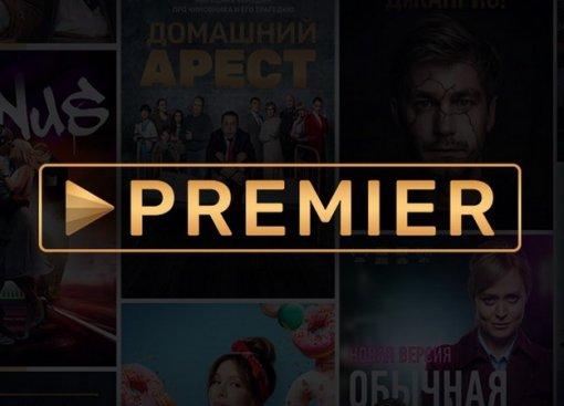 Онлайн-кинотеатр Premier открыл бесплатный доступ ксвоему контенту для всех пользователей