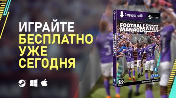 Football Manager 2020 продлевает бесплатную игру в Steam на еще одну неделю