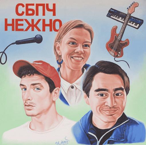 Обложку для сингла группы СБПЧ создал художник изГаны, рисующий постеры кголливудским фильмам