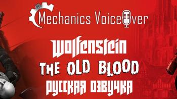Состоялся релиз русской озвучки Wolfenstein: The Old Blood от R.G. MVO