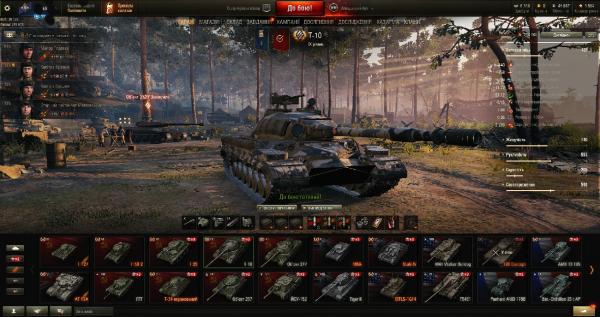 Приобретайте необходимый вам аккаунт в World of Tanks