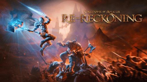 THQ Nordic официально анонсировала Kingdoms ofAmalur: Re-Reckoning