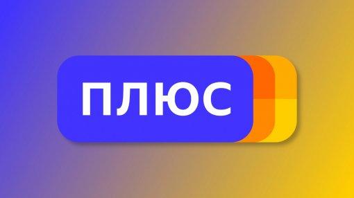 «Яндекс.Плюс» меняет систему подписок иоставляет только две скэшбеком идоступом на«Кинопоиск HD»