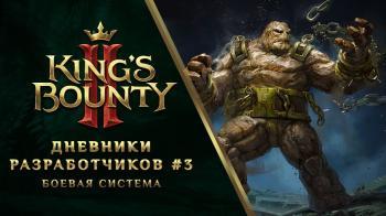 Третий дневник разработчиков King's Bounty 2
