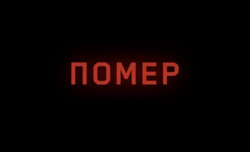 Всети появилась 7-минутная запись геймплея Atomic Heart. Музыку ккоторому написал Мик Гордон