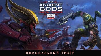 Анонсировано сюжетное дополнение The Ancient Gods: Part One для Doom Eternal