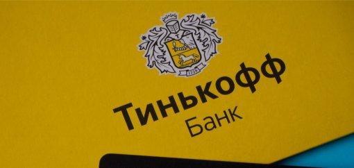 «Яндекс» планирует купить «Тинькофф банк» за$5.5млрд