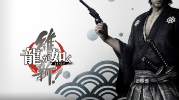 Слух: Sega рассматривает возможность локализовать Yakuza Ishin для западного релиза