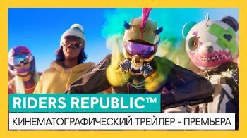 Riders Republic - новая многопользовательская аркада про экстремальные виды спорта от Ubisoft