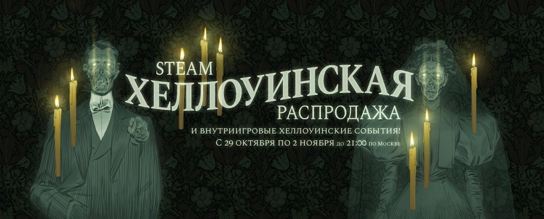 В Steam стартовала распродажа в честь Хэллоуина