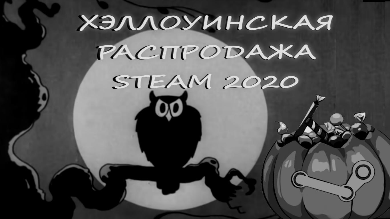 Крупные скидки на хэллоуинской распродаже Steam