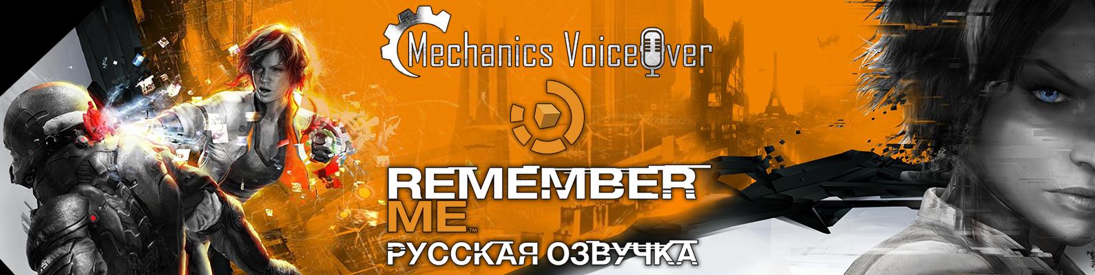Вышла русская озвучка для Remember Me