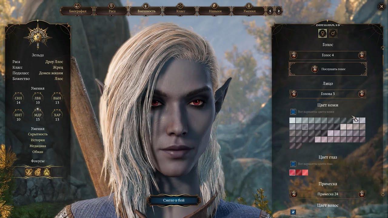 Создание персонажа и первые 30 минут геймплея Baldur's Gate 3