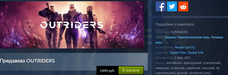 Outriders могут выпустить в феврале 2021 года, согласно странице в магазине Steam
