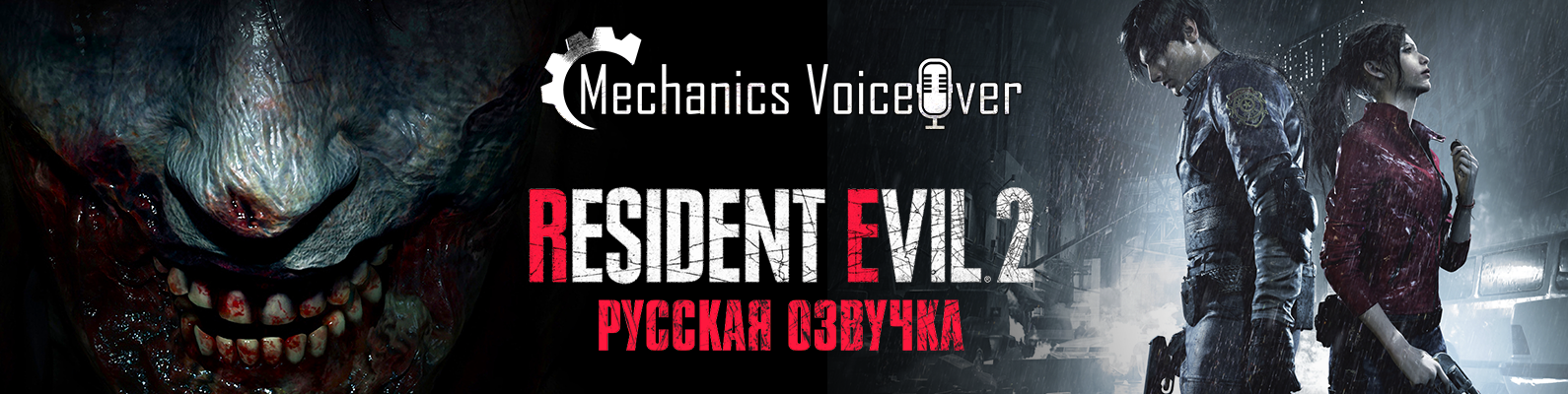 Resident Evil 2 - Первый тест русской озвучки от R.G. MVO