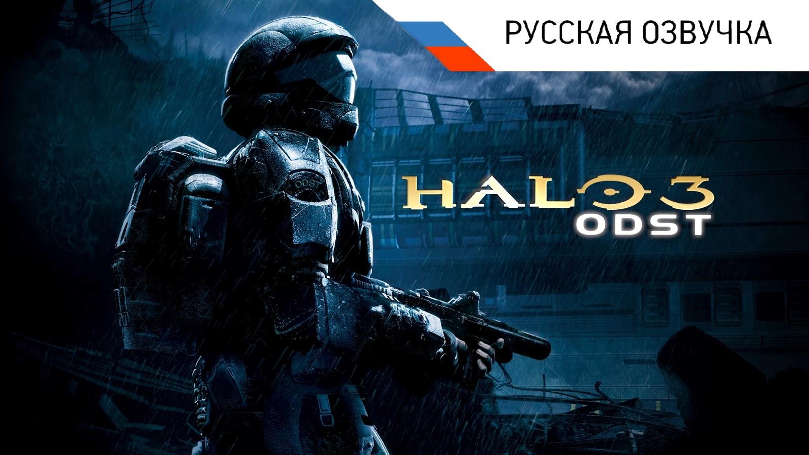 Студия FreedomHellVOICE начала сбор средств на русскую озвучку Halo 3: ODST