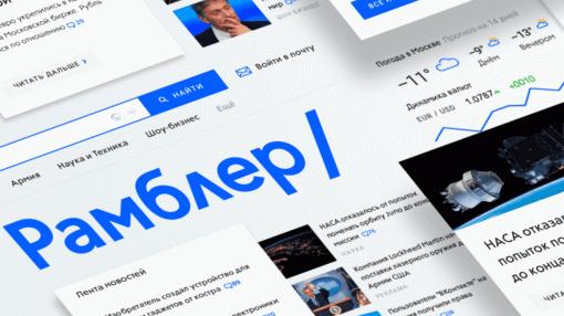 «Работа.ру» и «Рамблер» запустили совместный сервис поиска работы