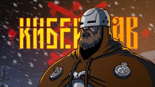 Древнеславянское киберпанк-аниме «Киберслав» выйдет эксклюзивно наКиноПоиск HD