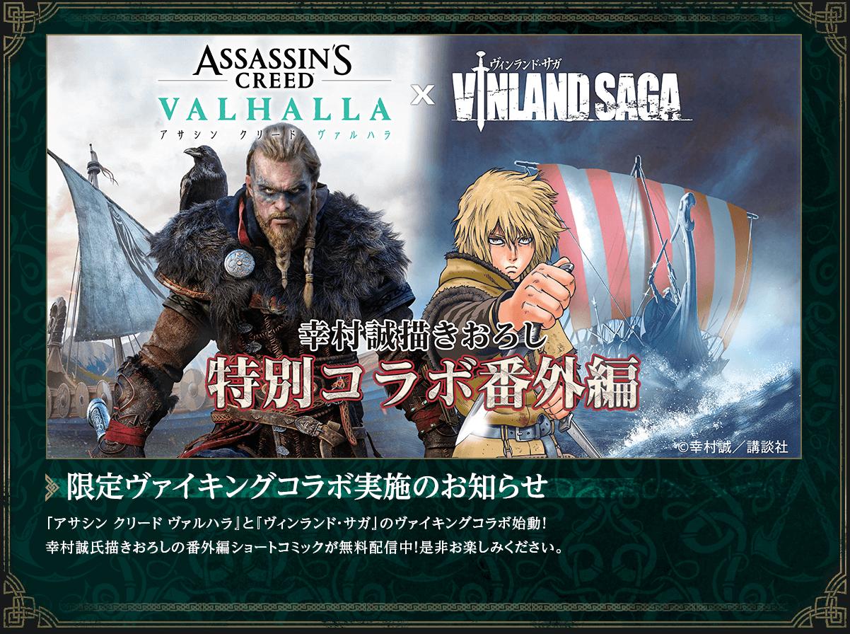 На подходе манга Assassin's Creed Valhalla от создателя Vinland Saga