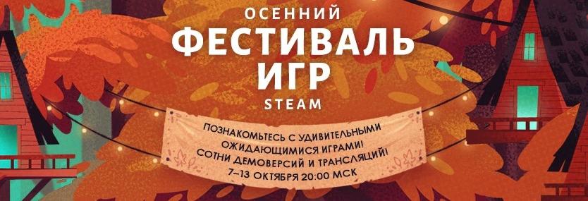 В Steam стартовал осенний фестиваль игр