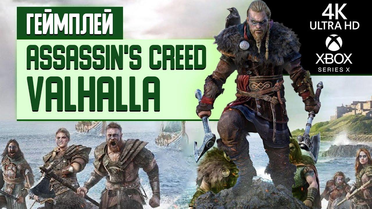 Исследование Мерсии в Assassin's Creed: Valhalla на Xbox Series X