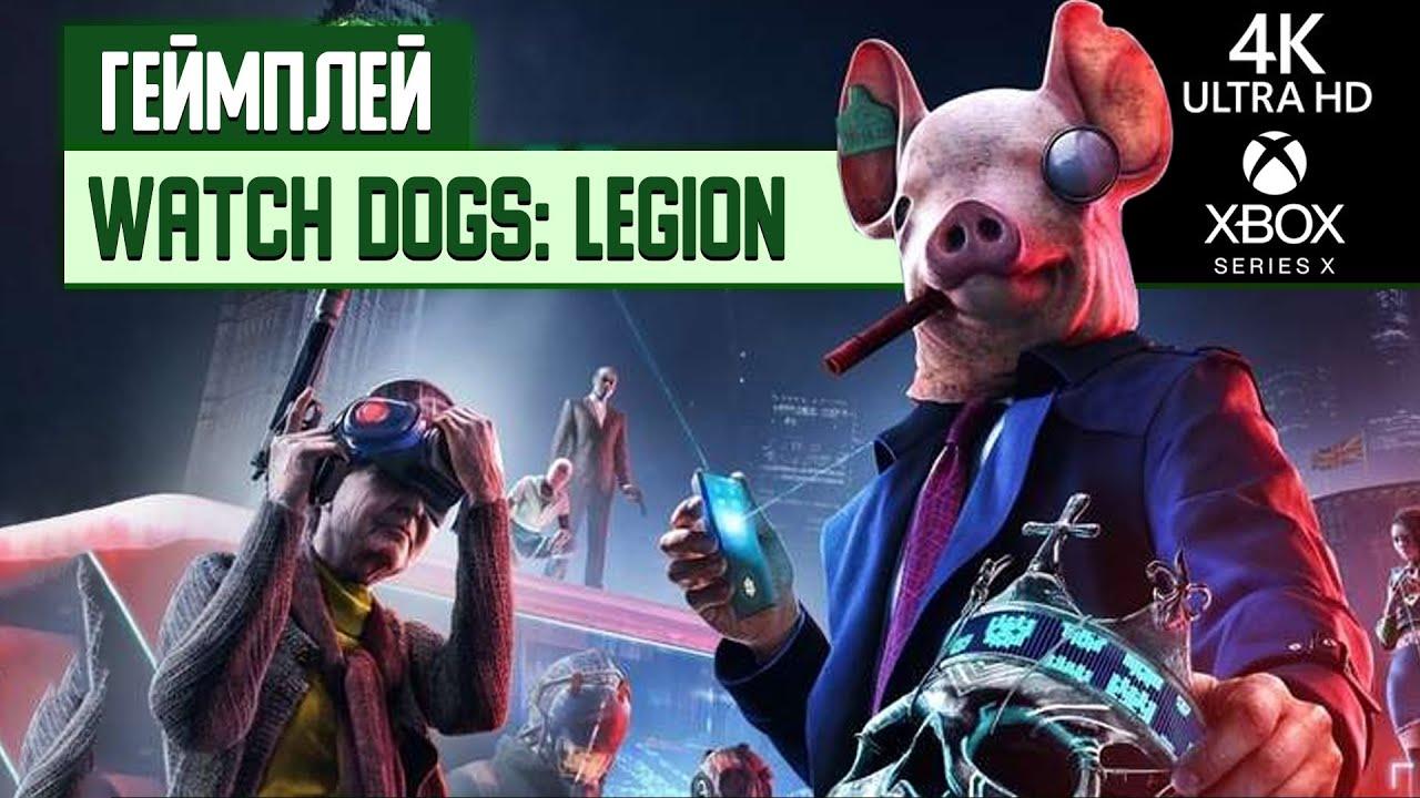 Более часа живого геймплея Watch Dogs: Legion на Xbox Series X в 4К