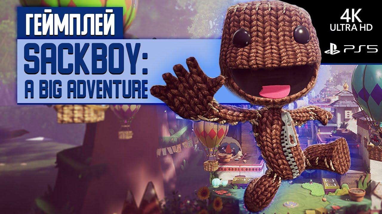 30 минут игрового процесса Sackboy: A Big Adventure на PS5 в 4К