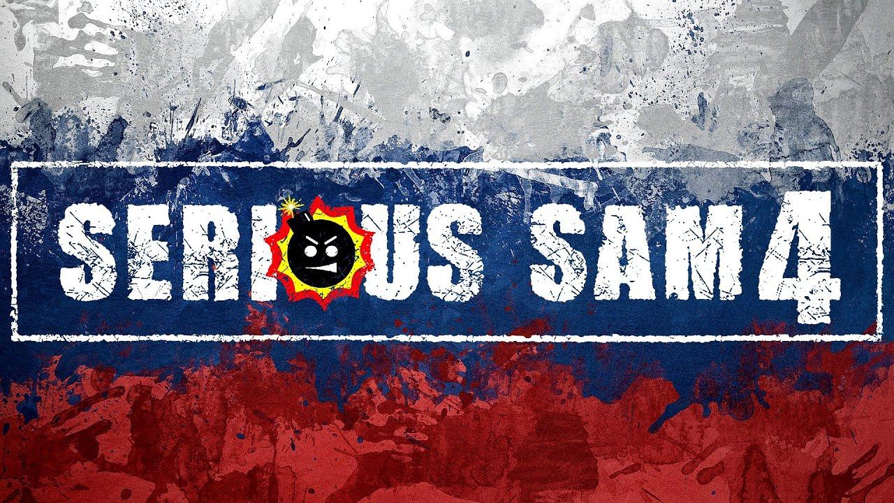 Анонсирована русская озвучка для Serious Sam 4