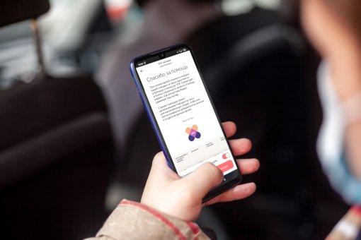 В«Яндекс Go» можно округлить цену затакси вбольшую сторону для благотворительности