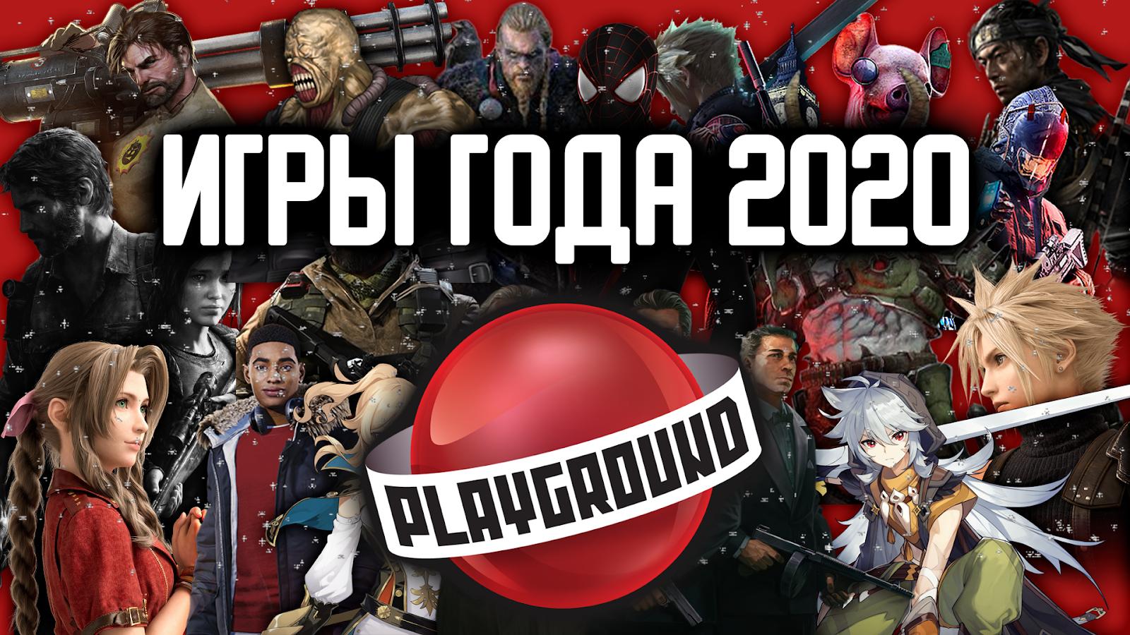 Голосование за лучшие игры 2020 года началось!
