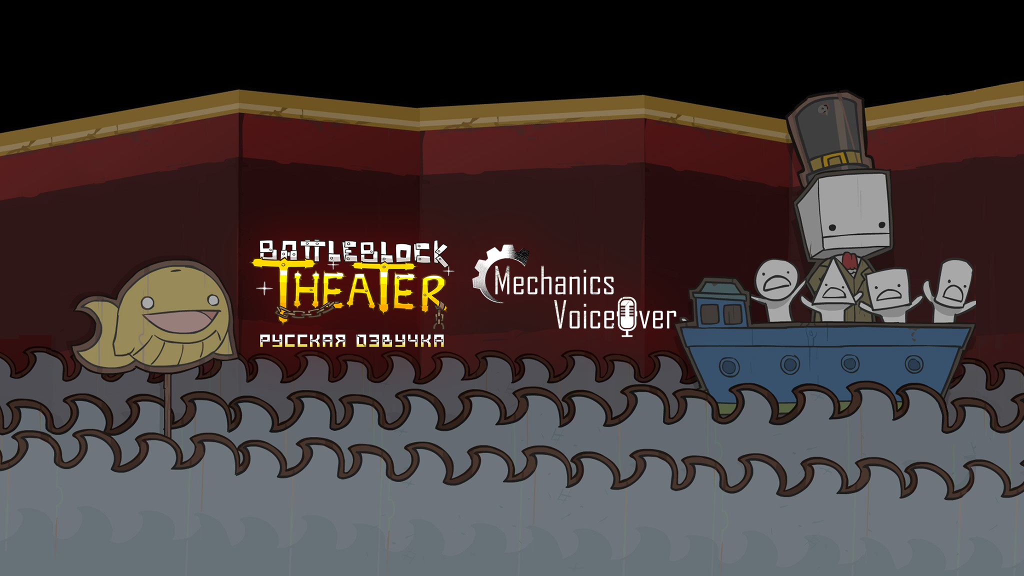 Вышла русская озвучка для BattleBlock Theater