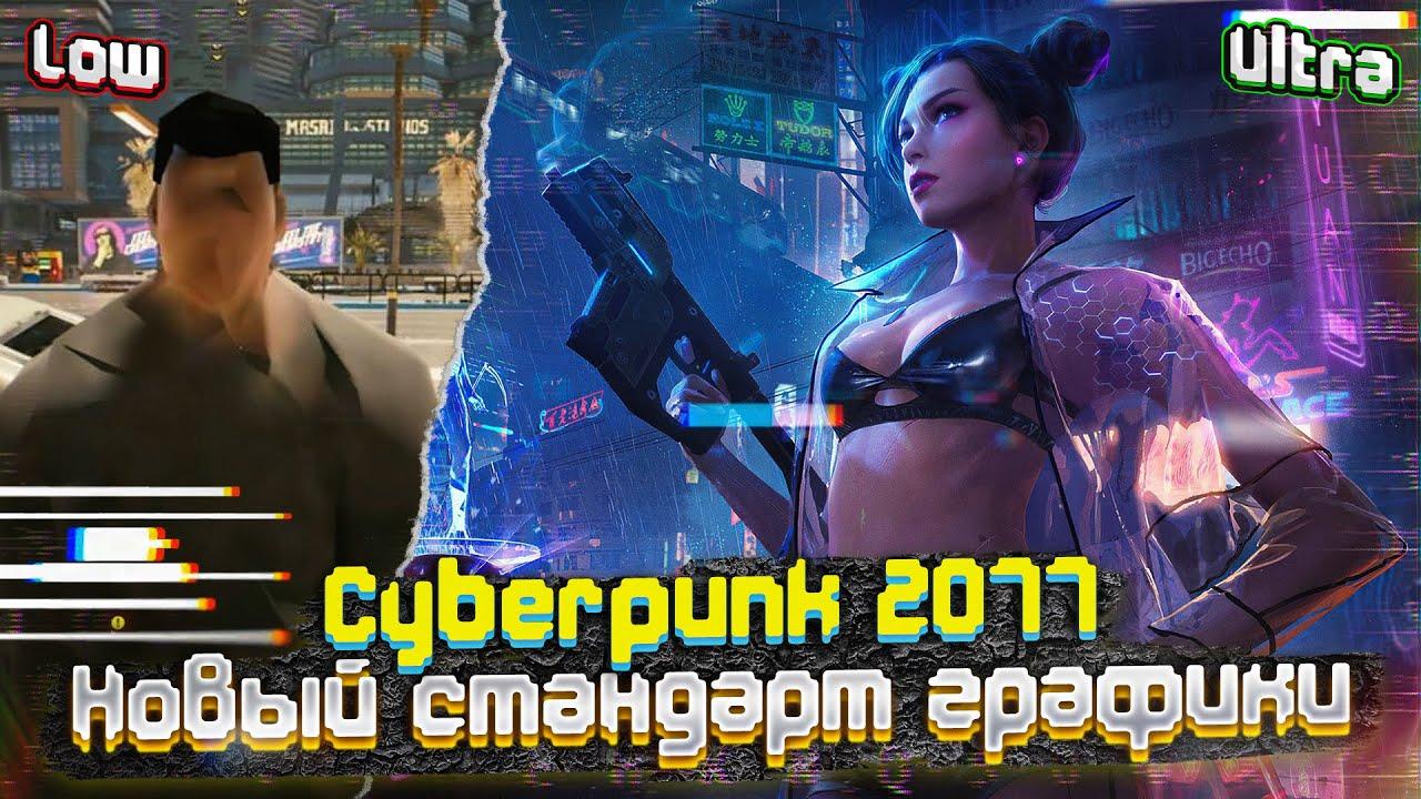 Cyberpunk 2077: технический анализ. Феномен игровой индустрии
