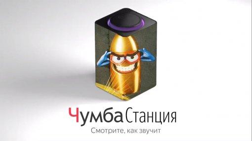 Джонни Сильверхенд и Скиппи озвучили Яндекс.Станцию