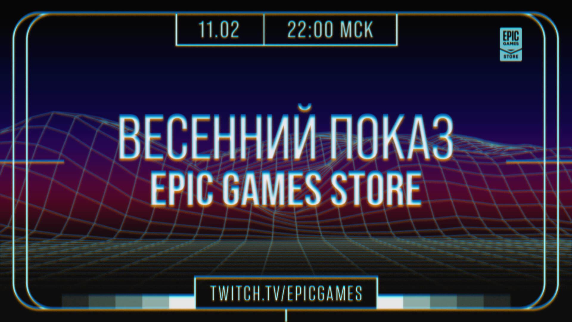 11 февраля пройдёт Epic Games Store Spring Showcase