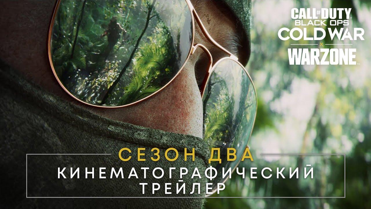 Второй сезон Call of Duty: Black Ops Cold War и Warzone начнётся 25 февраля