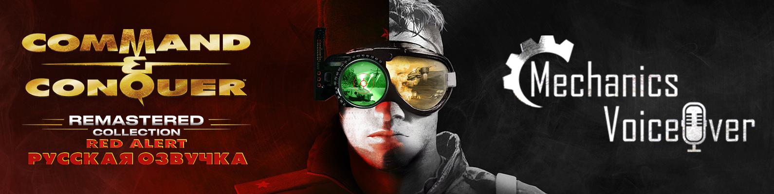 Command & Conquer Red Alert - Remastered: Демонстрация геймплея с русской озвучкой (от R.G. MVO)
