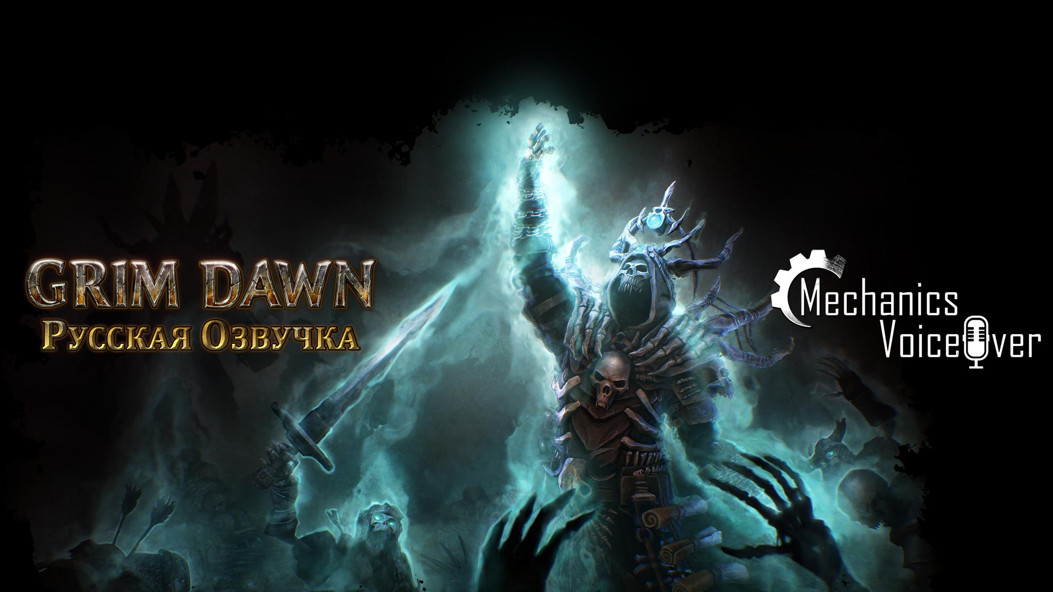 Grim Dawn - демонстрация новых голосов и геймплея с русской озвучкой от R.G. MVO