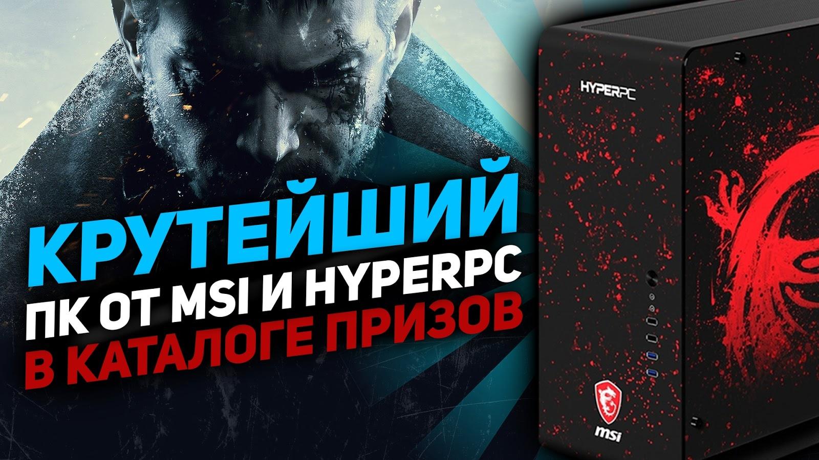 Главный приз, компьютер от MSI и HYPERPC, доступен в каталоге!