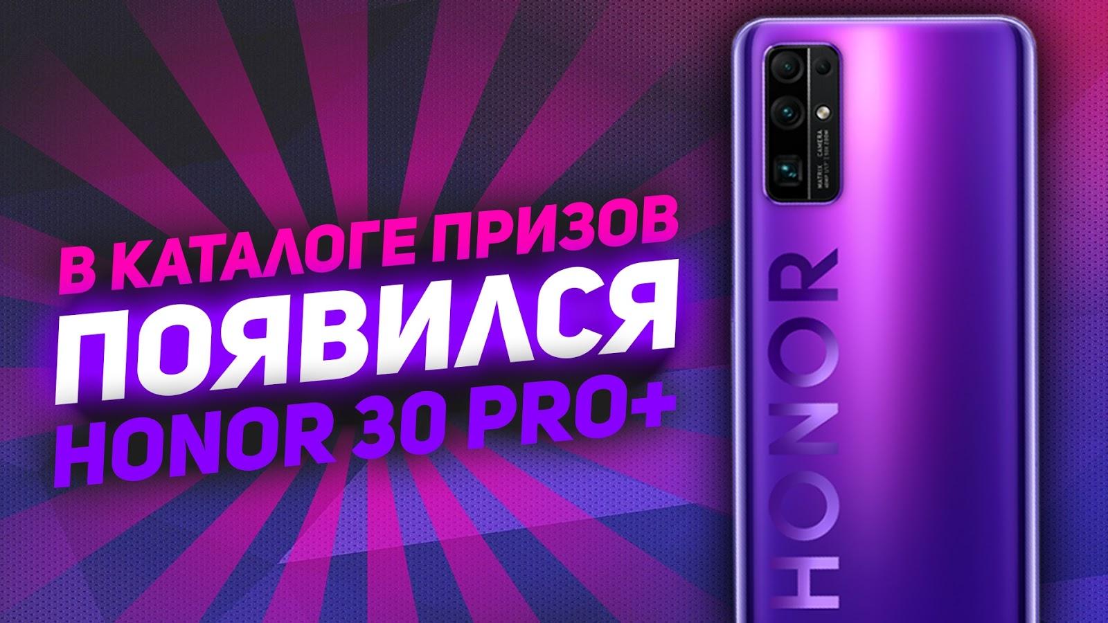Обнови свой смартфон - в призах доступен HONOR 30 Pro+